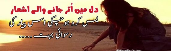 Best Urdu Poetry Video | Very Depressed Poetry | Sad Wording